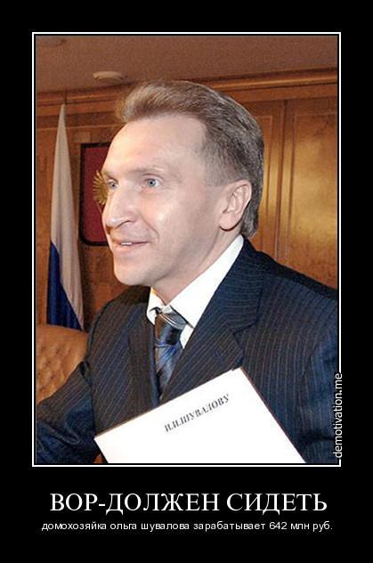 Фраза игоря шувалова про русских вызвала у всех один вопрос.