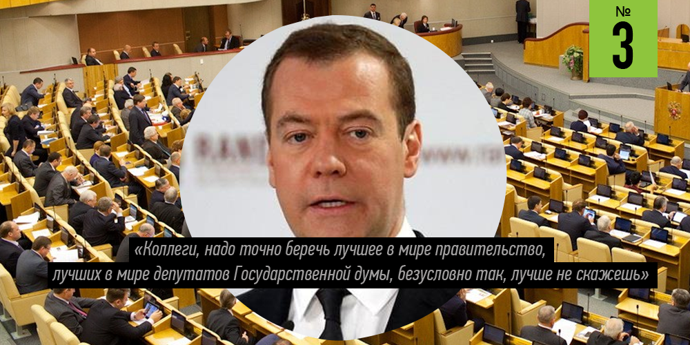 медведев3.png