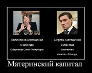 Матвиенко